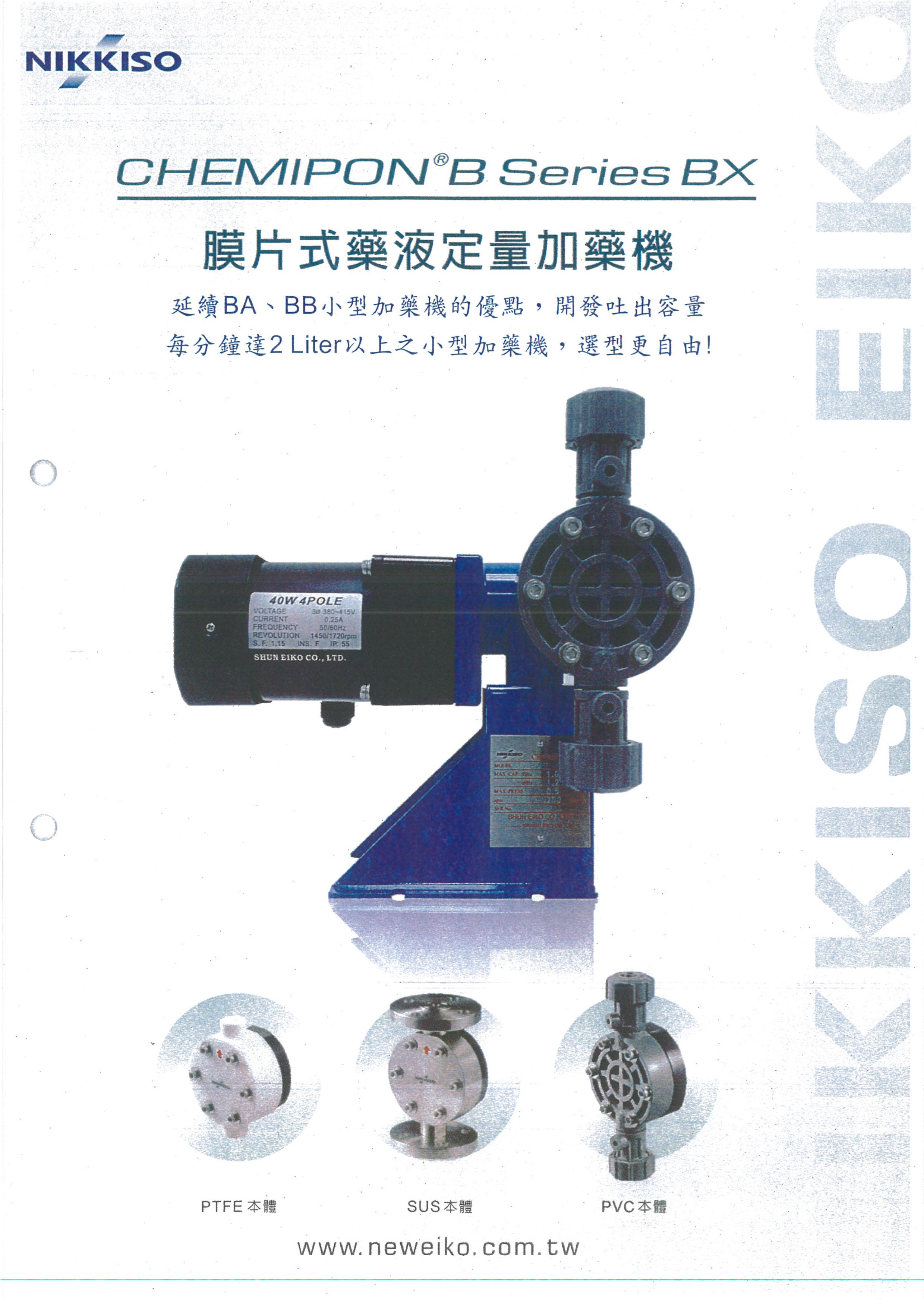 BX加藥機型錄-1